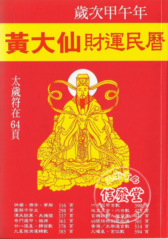 黄大仙灵签解签及签文解释(81 90) 豫章道人 新浪博客