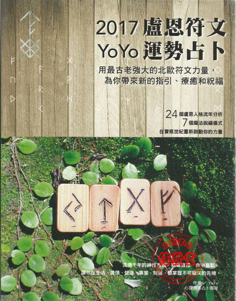 2017卢恩符文yoyo运势占卜-新星球图片