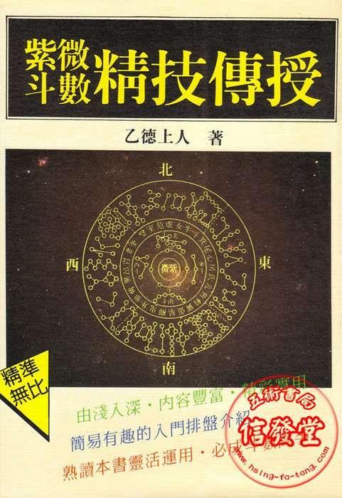 百病医治奇效良方(上) 养生书籍资料.pdf 资料下载 道医学